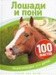 Лошади и пони. 100 фактов